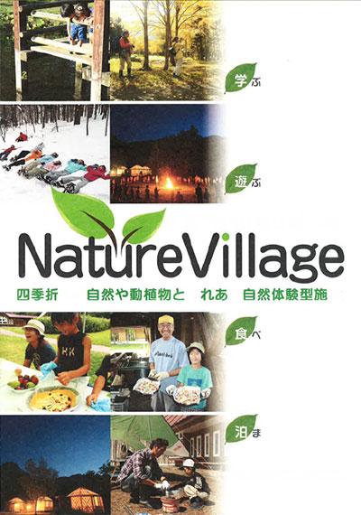 定山渓自然の村施設パンフレットのサムネイル